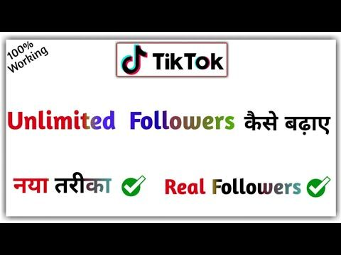 How To Get Unlimited Real Followers In Tik Tok Pe Fans Kaise Bdaye Hindi By Dsumitnet Youtube Real Followers Free Followers Likes App