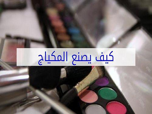 مما يصنع المكياج وأدوات التجميل Lipstick Beauty