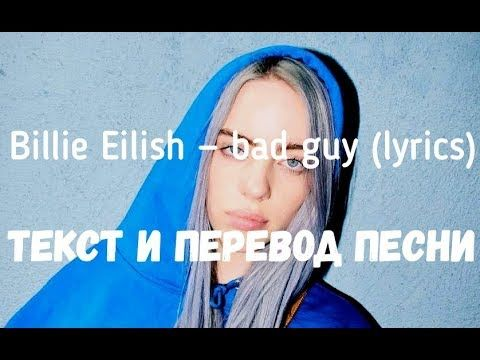 Billie Eilish Bad Guy Lyrics Tekst I Perevod Pesni Youtube V 2020 G Pesni Muzyka Teksty