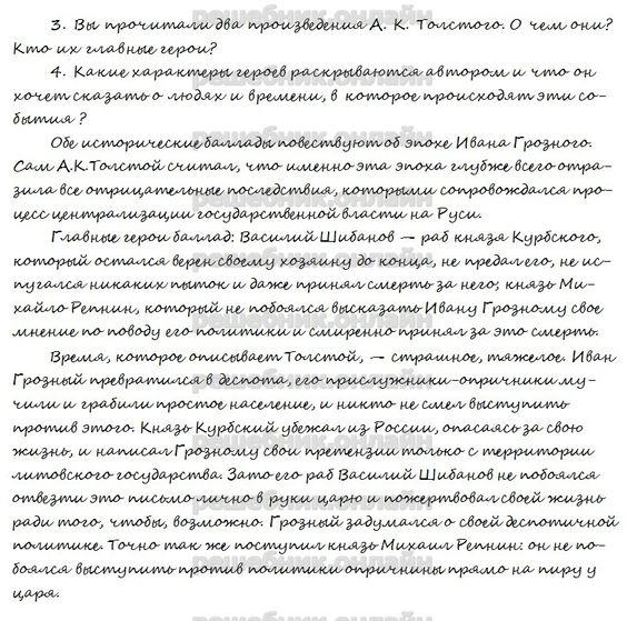 Гдз литература в.я.коровина-7 класс