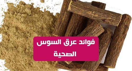 يتكون جذر عرق السوس من كمية جيدة من العناصر الغذائية والفيتامين والمغذيات النباتية قد تكون مهتما للتعرف على معلومات مفصلة حول الفوائد الصح Material Crafts Wood