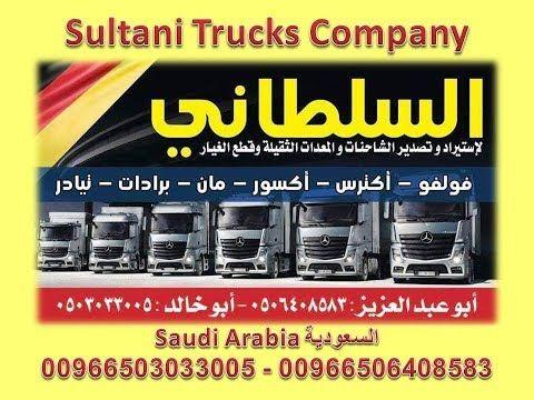 شركة السلطاني لتجارة الشاحنات السعودية Saudi Arabia Sultani Trucks نشوان للتسويق نشوان للشاحنات Trucking Companies Trucks Volvo