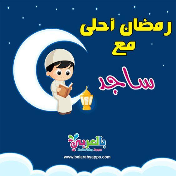 صور رمضان احلى مع اسمك ٢٠٢٠ بطاقات جديدة بالعربي نتعلم Ramadan Kids Ramadan Cards Ramadan Kareem Decoration