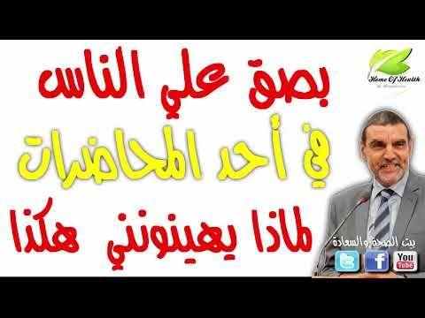 الدكتور محمد الفايد بصقوا عليا الناس في أحد المحاضرات لماذا يهينونني هكذا Youtube Tech Company Logos Company Logo Youtube