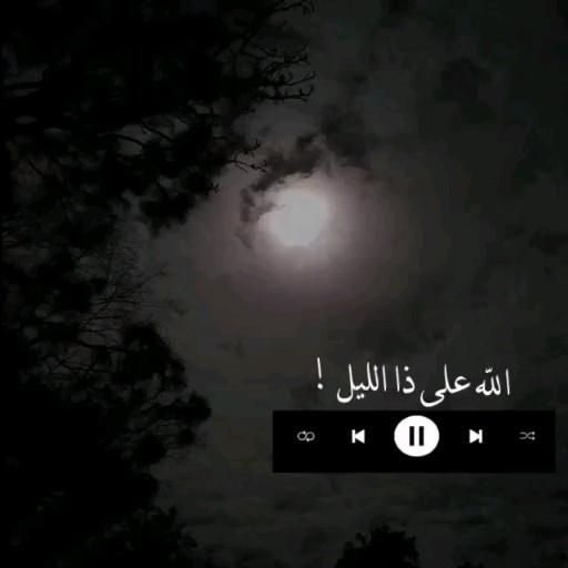 Pin By آسير آلصمت On Had Video In 2021 Lockscreen Screenshot Lockscreen Screenshots