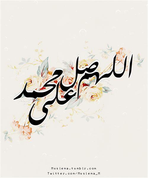 أجمل زخرفة لكلمة صلى الله عليه و سلم الحمد لله