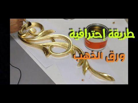 لصق ورق الذهب بشكل إحترافي تأسيس سيلر فن النجارة والديكور Youtube Bamboo Diy Woodworking Bamboo