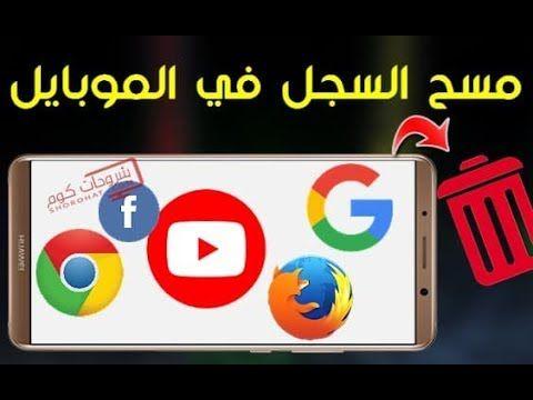 طريقة مسح الكلمات التى بحثت عنها على الإنترنت و المواقع التي تم زيارتها School Logos Tech Logos Logos
