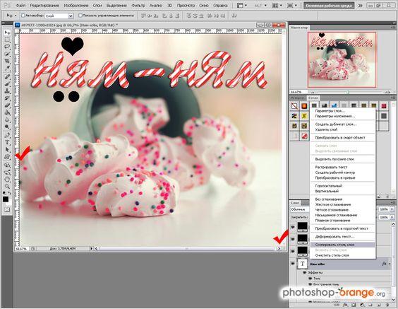 Как применить стиль в Фотошопе | Уроки Photoshop | Pinterest: https://www.pinterest.com/pin/468655904948884168/