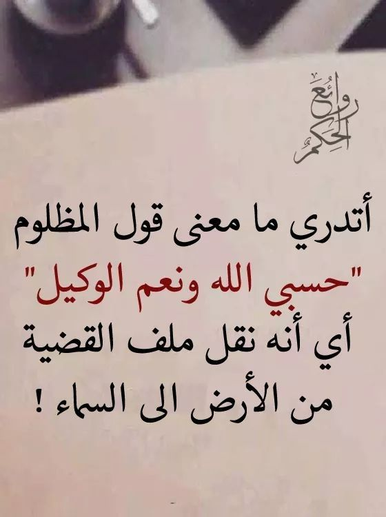 Pin By فلسطينية ولي الفخر On دين ودنيا Arabic Calligraphy Arabic Calligraphy
