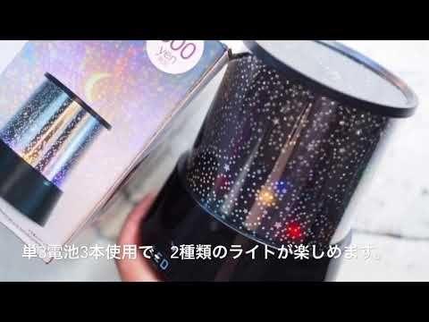 ダイソー新商品 300円でおうちプラネタリウムが楽しめる 星空ムード