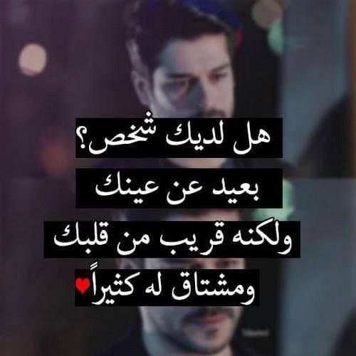ولنا في الحلال لقاء Love Quotes Arabic Quotes Quotes