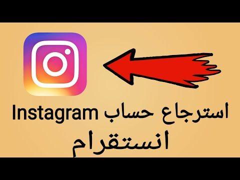 طريقة استرجاع حساب انستقرام Instagram بسهولة Youtube Tech Company Logos Company Logo Logos