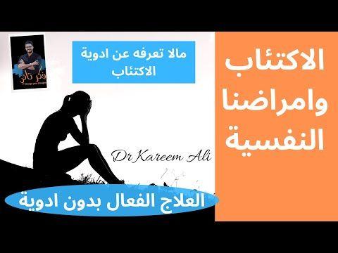 Pin On Dr Kareem Ali