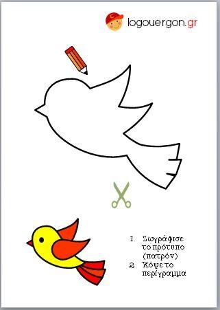 Δραστηριότητες με ψαλίδι , φιγούρα πουλί--Το θέμα της δραστηριότητας είναι ένα πουλάκι με ανοικτά φτερά . Τα παιδιά μπορούν να κόψουν με το ψαλίδι το περίγραμμα της φιγούρας του πουλιού που πετά και να κολλήσουν μικρές ψηφίδες από χαρτί , φτιάχνοντας έτσι ένα ψηφιδωτό