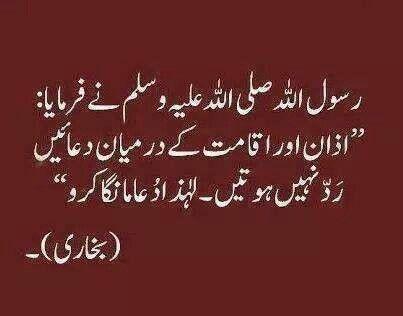 Waqt e duwa