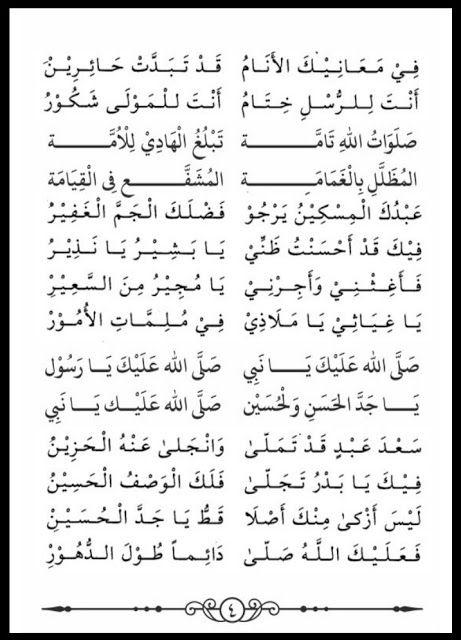 Bacaan Maulid Syaroful Anam Maulid Barzanji Shalawat Fi Hubbi Dan Doa Maulid Lengkap Mgmp Madrasah Kata Kata Indah Lirik Lagu Lagu