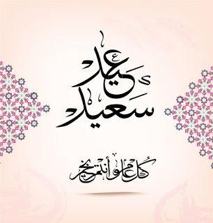 صور عيد الفطر 2020 اجمل صور تهنئة لعيد الفطر المبارك Eid Al Fitr Home Decor Decals Pictures