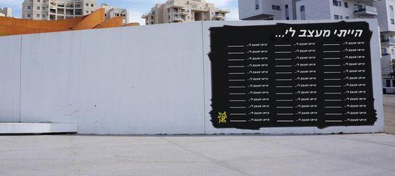 קיר גירים בחניון המדיטק -  הקהל מוזמן לשתף במחשבות וברעיונות ולהשתתף באופן פעיל ברוח היצירה של שבוע העיצוב. לשעות הפעילות לחצו: http://holondesignweek.co.il/gallery-41.html