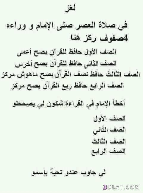 اجدد ألعاز صعبة أصعب الغاز وصور 3dlat Com 12 18 47e5 Funny Arabic Quotes Quotes Arabic Words