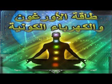 طاقة الأورغون والكهرباء الكونية وسر طاقة الهرم Esoteric Symbols Pyramids Cosmic