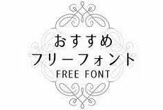 これが欲しかった!フリーフォント22選【日本語対応/商用可/無料】