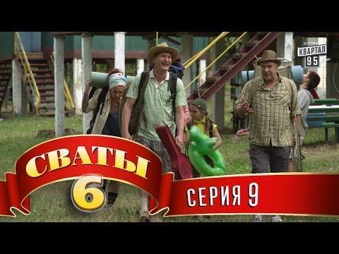 Svaty 6 6 Sezon S 1 16 Seriya Vse Serii Podryad Youtube Sezony Multfilmy Pejzazhi
