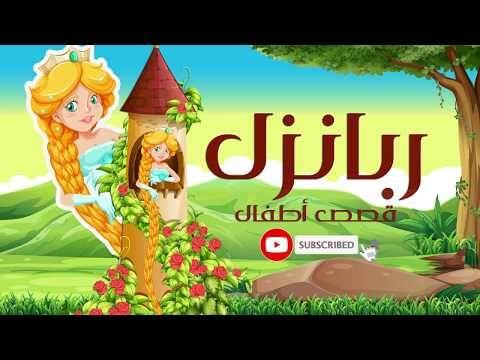 ربانزل ريبونزل Rapunzel قصص للأطفال قصة قبل النوم للاطفال Youtube Stories For Kids Arabic Kids Kids