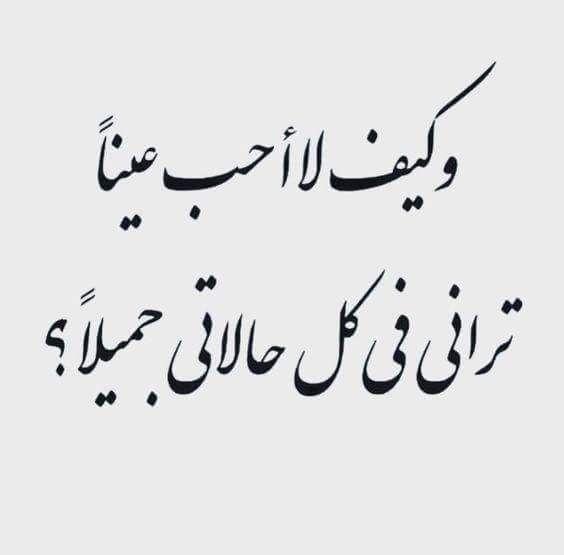 كيف Love Words Arabic Love Quotes Wise Quotes