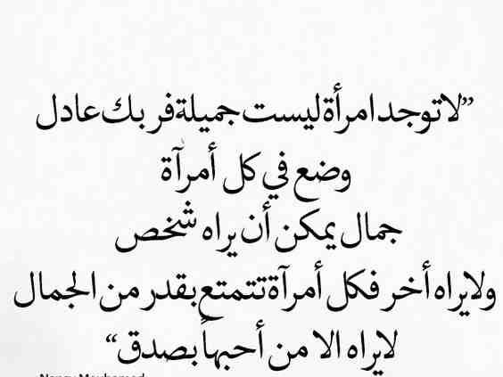خلفيات رمزيات بنات فيسبوك حكم أقوال اقتباسات كل النساء جميلات Love Words Words Quotes