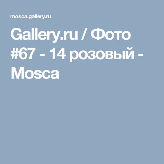 Gallery.ru / Фото #67 - 14 розовый - Mosca