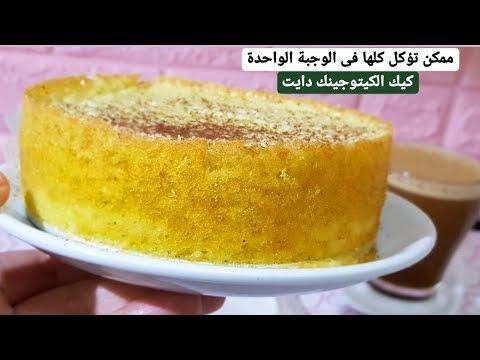 كيكة ال4مكونات الهشة بدون اى نوع سكر او دقيق افطري بها كلها فى الكيتو الدايت Youtube Arabic Sweets Recipes Sweets Recipes Sweet Recipes