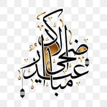 تحية عيد الأضحى عيد الاضحى للخط عيد الأضحى مبارك عيد الأضحى المبارك Png والمتجهات للتحميل مجانا Eid Stickers Eid Al Adha Wishes Eid Cards