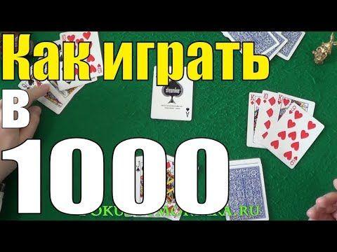 Игральные карты играть 1000 игровые автоматы вулкан казино фараон