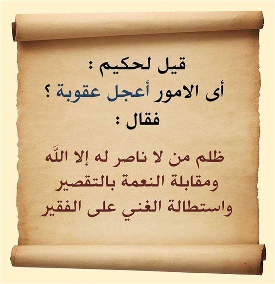 Pin By Iman Yousef On أقوال العلماء Arabic Calligraphy Calligraphy Aic