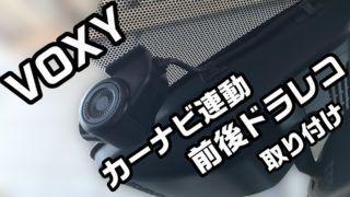 ヴォクシーへ カーナビ連動の前後2カメラドラレコを取り付ける方法 やり方 ヴォクシー フロントガラス 録画