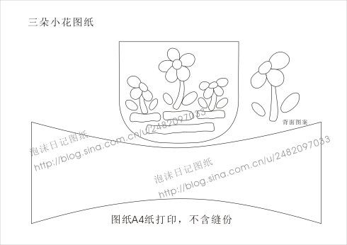 泡沫日记---三朵花小包图纸
