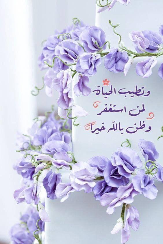 خواطر دينية قصيرة مزخرفة Islamic Images Islamic Quotes Wallpaper Islamic Pictures