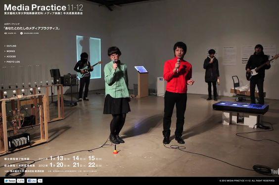 MEDIA PRACTICE 2011-2012 東京藝術大学大学院映像研究科|メディア映像専攻|年次成果発表会