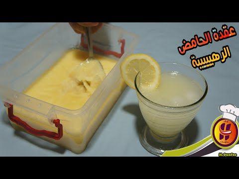 عصير السيتروناد الحقيقي بعقدة الحامض المعتدة عندي قولي وداعا للعطش وصداع الرأس Youtube Desserts Food Pudding