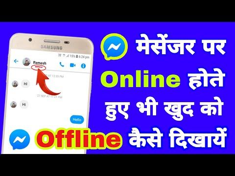 Facebook Messenger Pe Online Status Kaise Chupaye How To Hide Online Active Status On Messenger Youtube Facebook Messenger Online Active