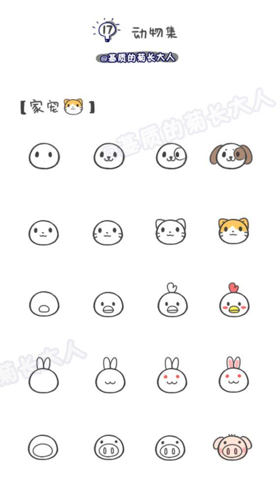 Domestic Animals Kawaii 如何画动物1,来自@基质的菊长大人~