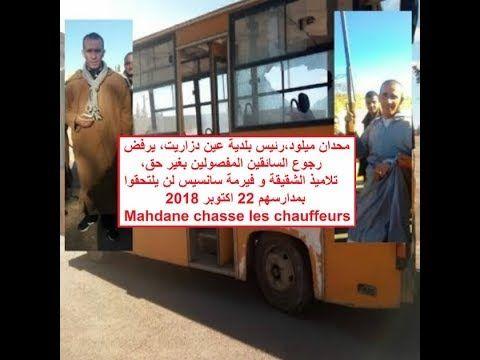 Le Wali De Tiaret Ain Dzarit Mahdane Chasse Les Chauffeurs Des Bus الت Bus Chauffeur Youtube