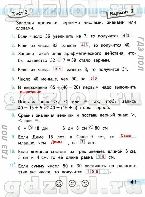 Контрольная работа по итогам 2 четверти математика 2 класс учебник аргинская ивановская