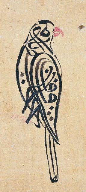 Sketch from  Mustafa Rakım Efendi (1757, Ünye – 1825, İstanbul),: