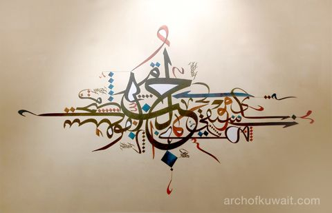 Fonts Arabic Calligraphy And Islamic On Pinterest