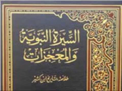 كتاب السيرة النبوية والمعجزات خلاصة تاريخ ابن كثير 1 الجزء الأول Chalkboard Quote Art Art Quotes Chalkboard Quotes