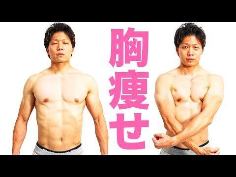 1分間 胸の脂肪を落とす 自宅で道具なしで立って静かにできる youtube 脂肪 有酸素運動 お腹の脂肪