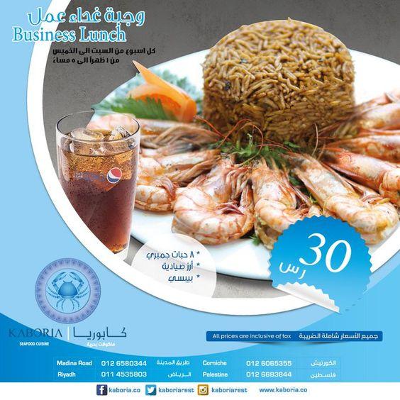 عروض المطاعم عروض الغداء من مطعم كابوريا بـ 30 ريال عروض اليوم Lunch Cuisine Seafood