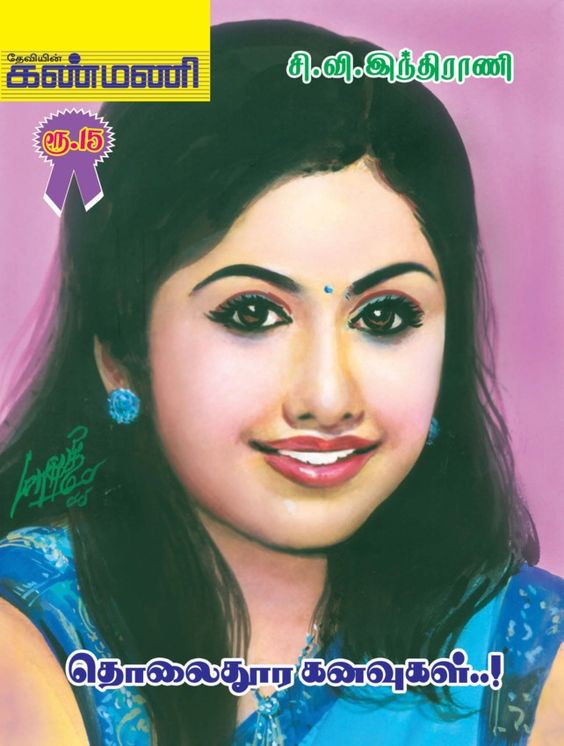 Kanmani Tamil Magazine - Buy, Subscribe, Download and Read Kanmani on your iPad, iPhone, iPod Touch, Android and on the web only through Magzter